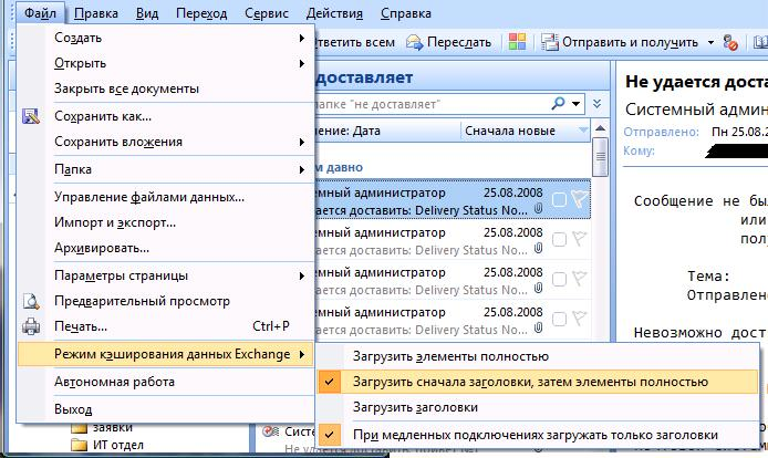owa-client-outlook-17