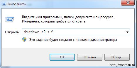 shutdown -t 0 -r -f