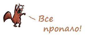 belka-1