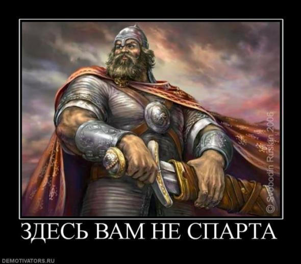 eto-vam-ne-sparta